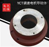 YCT调速电机导磁体