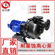 卧式自吸循环泵 pp塑料泵 无泄漏循环输送