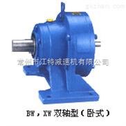 XW,XLD,XWY系列针轮摆线减速机