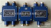 JHH-3矿用本安接线盒报价