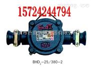 BHD2-25/2T矿用隔爆型低压接线盒