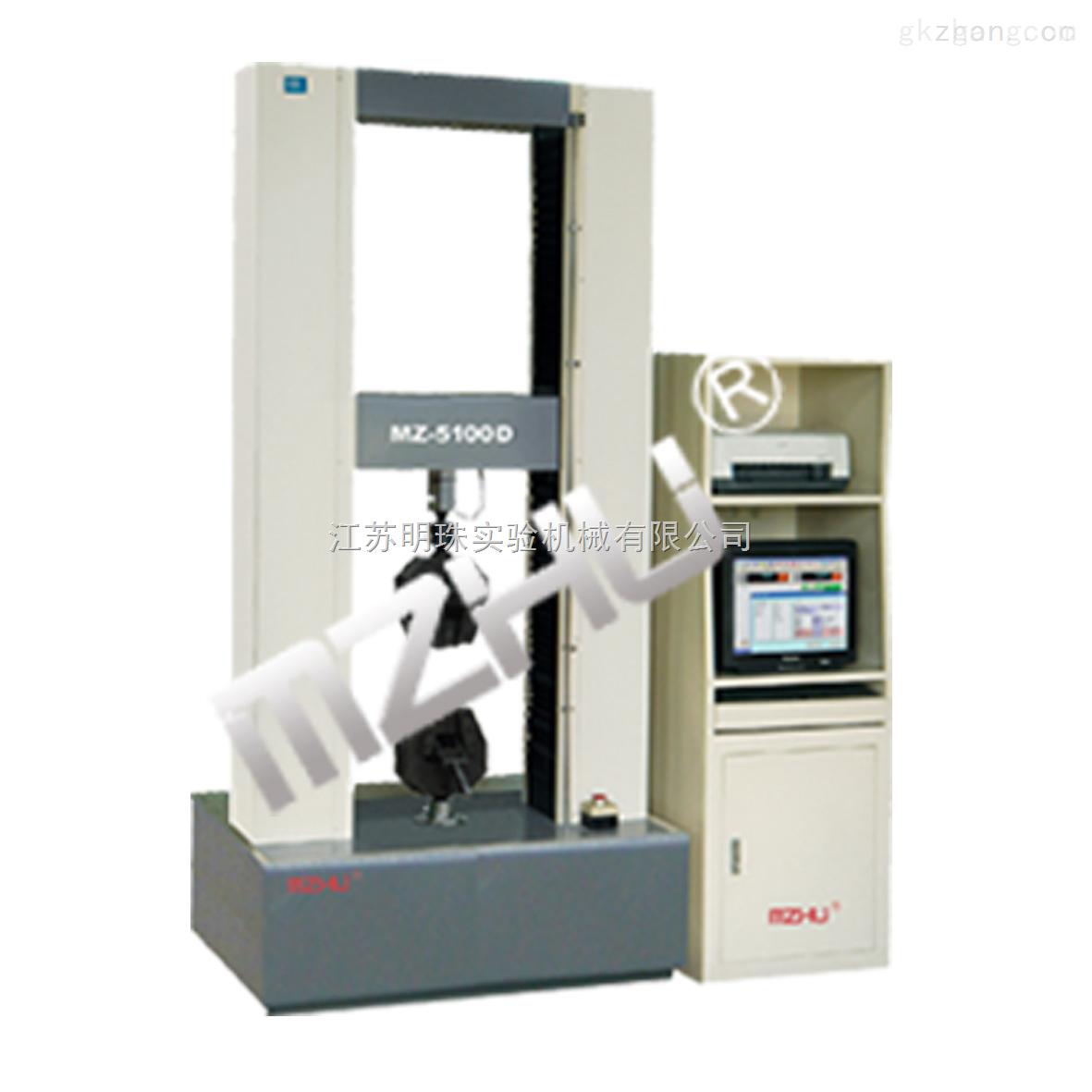 MZ-5300D/D1微控电子万能试验机