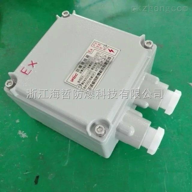 增安型防爆接线箱 防爆电缆端子分线箱