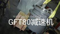 GFT-W 系列减速机