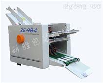 保定科胜DZ-9B4 全自动折纸机 丨三折纸折纸机