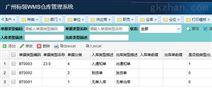 条码仓储管理系统价格_条码wms软件服务商
