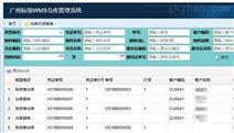 汽配物流WMS管理系统_汽配物流wms软件