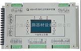 WZB-6微机监控馈电开关保护器