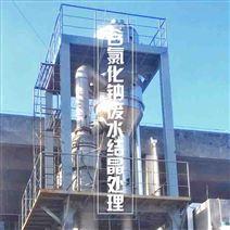 宁夏含氯化钠废水结晶处理工艺