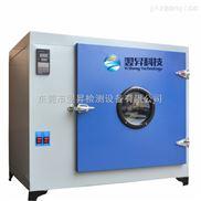 小型工业高温试验箱恒温试验机电热老化箱鼓风循环干燥箱烘箱包邮