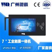7寸RFID安卓工业平板电脑,工业触摸一体机