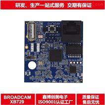 面板AP模块|2.4g无线收发模块