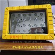 BJQ8411LED防爆节能灯 方形LED防爆灯