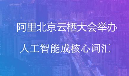 阿里北京云栖大会举办 人工智能成核心词汇