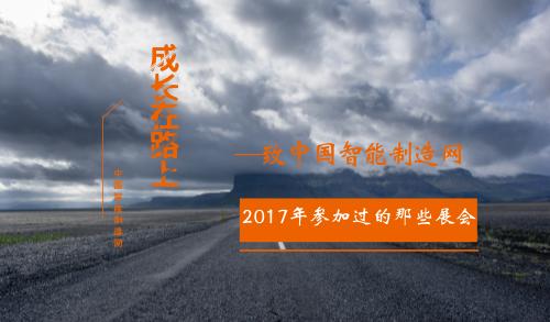 成长在路上—致2017年中国智能制造网参加过的那些展会