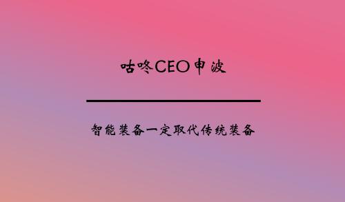?#20855;薈EO申波:智能装备一定取代传统装备