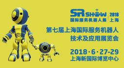 SR SHOW 2018第七届上海国际服务机器人展