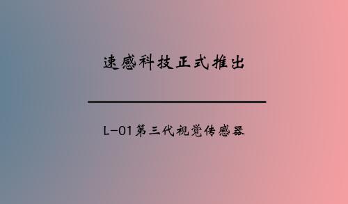速感科技正式推出L-01第三代视觉传感器