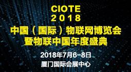 2018第四届中国(国际)物联网博览会