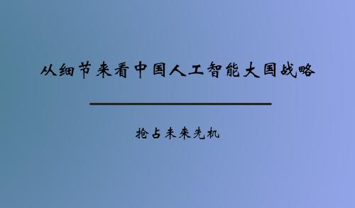 抢占未来先机 从细节来看中国人工智能大国战略