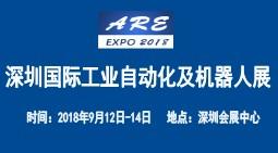 2018深圳国际工业自动化及机器人展览会