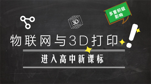 物聯網與3D打印進入高中新課標 帶來多重利好