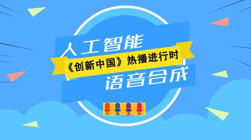 《創新中國》熱播進行時 人工智能語音合成再引熱議