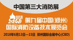 2018第九届中国(郑州)国际消防设备技术展览会