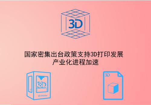 國家密集出臺政策支持3D打印發展 產業化進程加速