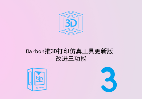 Carbon推3D打印仿真工具更新版 改进三功能