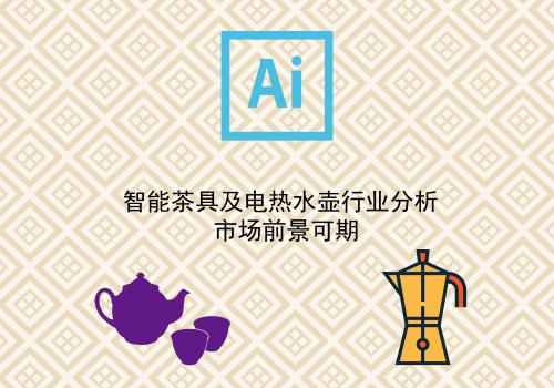 智能茶具及電熱水壺行業分析 市場前景可期