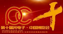 第十届光电子·中国博览会 PHOTONICS CHINA EXPO