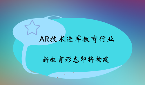 AR技术进军教育行业 新教育形态即将构建