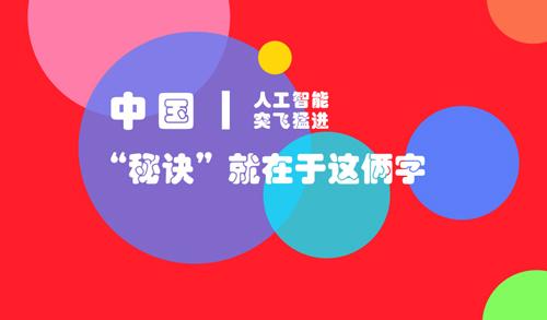 """中国人工智能突飞猛进 """"秘诀""""就在于这俩字"""