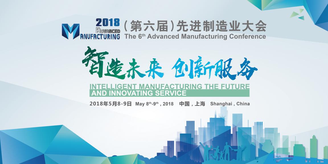 """中国智造""""英雄谱""""!来2018先进制造业大会与行业专家共话"""