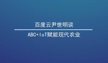 百度云尹世明谈ABC+IoT赋能现代农业