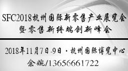 SFC 2018杭州国际新零售产业展览会暨零售新终端创新峰会