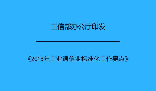 工信部办公厅印发《2018年工业通信业标准化工作要点》