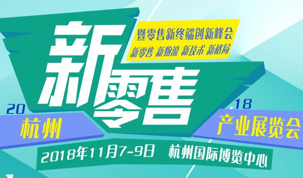 新零售,新消费,新未来 2018杭州国际新零售产业展览会