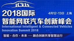 2018年注册送28元体验金智能网联汽车创新峰会