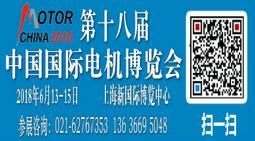 2018年第18届中国注册送28元体验金电机博览会暨发展论坛