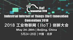 2018年工业物联网(IIoT)创新大会