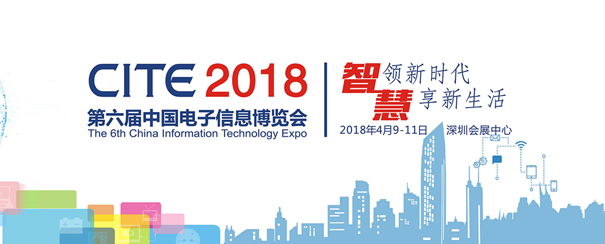 CITE2018 第六届中国电子信息博览会