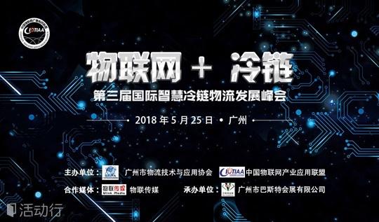 物联网+冷链——第三届国际智慧冷链物流发展峰会强势来袭!