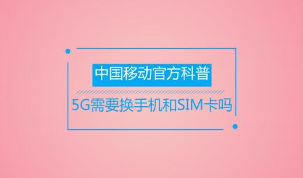5G需要换手机和SIM卡吗?