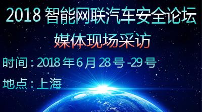 2018智能网联汽车安全高峰论坛