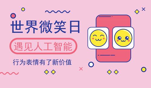 世界微笑日:遇见人工智能 行为表情有了新价值