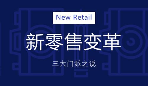 新零售变革的三大门派之说