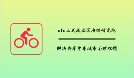 ofo正式成立区块链研究院,解决共享单车城市治理难题