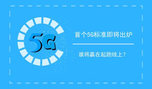 首个5G标准即将出炉 谁将赢在起跑线上?